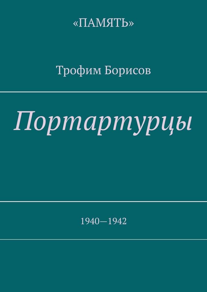 Портартурцы. 1940—1942