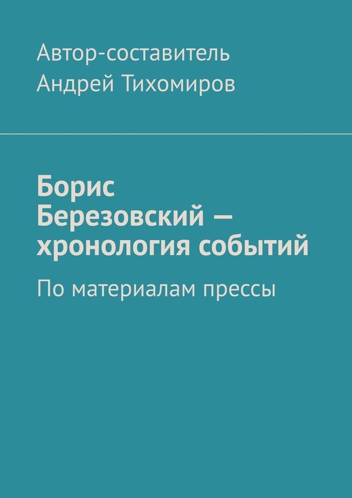 Борис Березовский– хронология событий. Поматериалам прессы