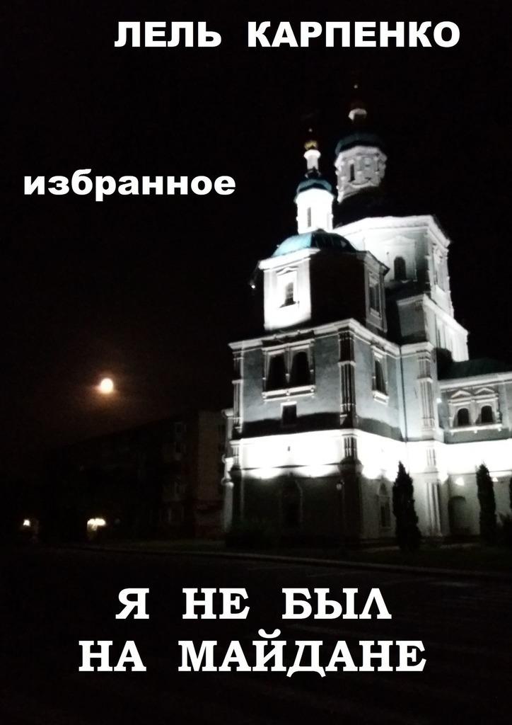 Избранное. Я не был на Майдане