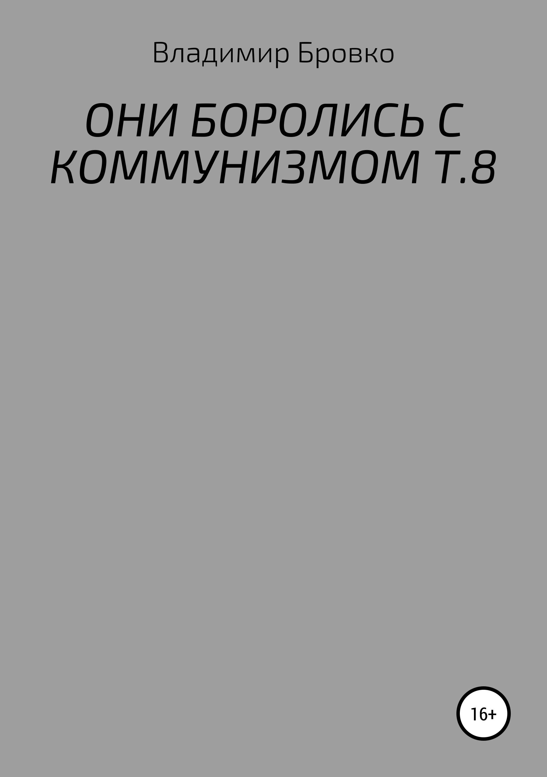 ОНИ БОРОЛИСЬ С КОММУНИЗМОМ Т.8