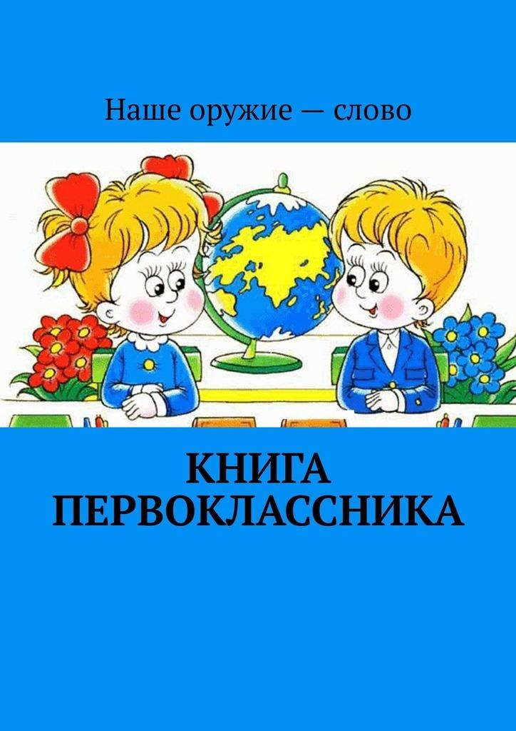 Книга первоклассника
