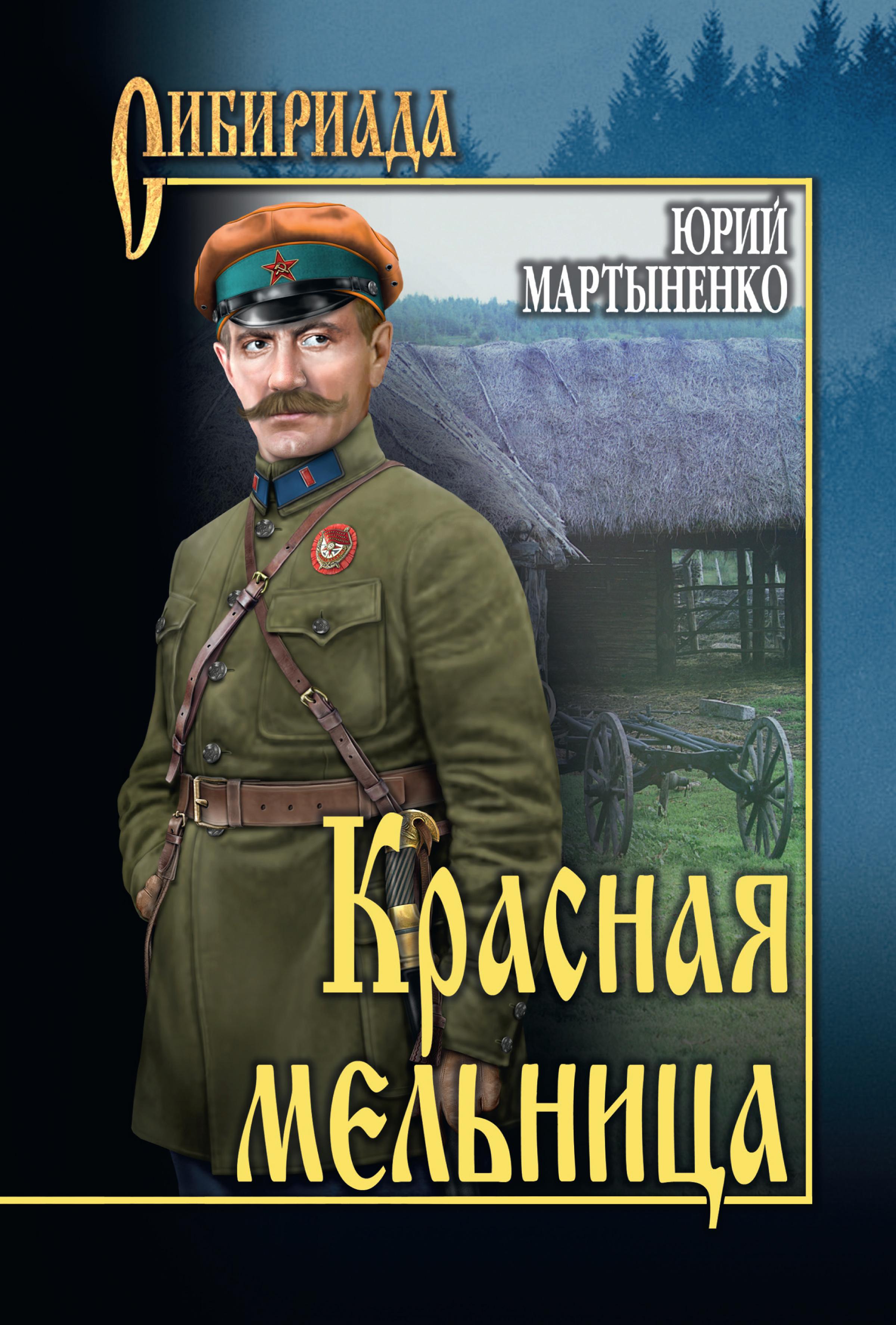 Юрий Мартыненко, Красная мельница – читать онлайн полностью – ЛитРес