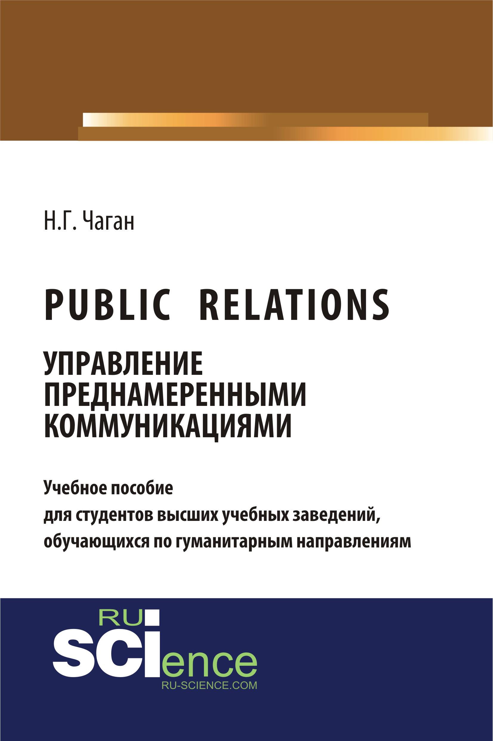 Public Relations. Управление преднамеренными коммуникациями