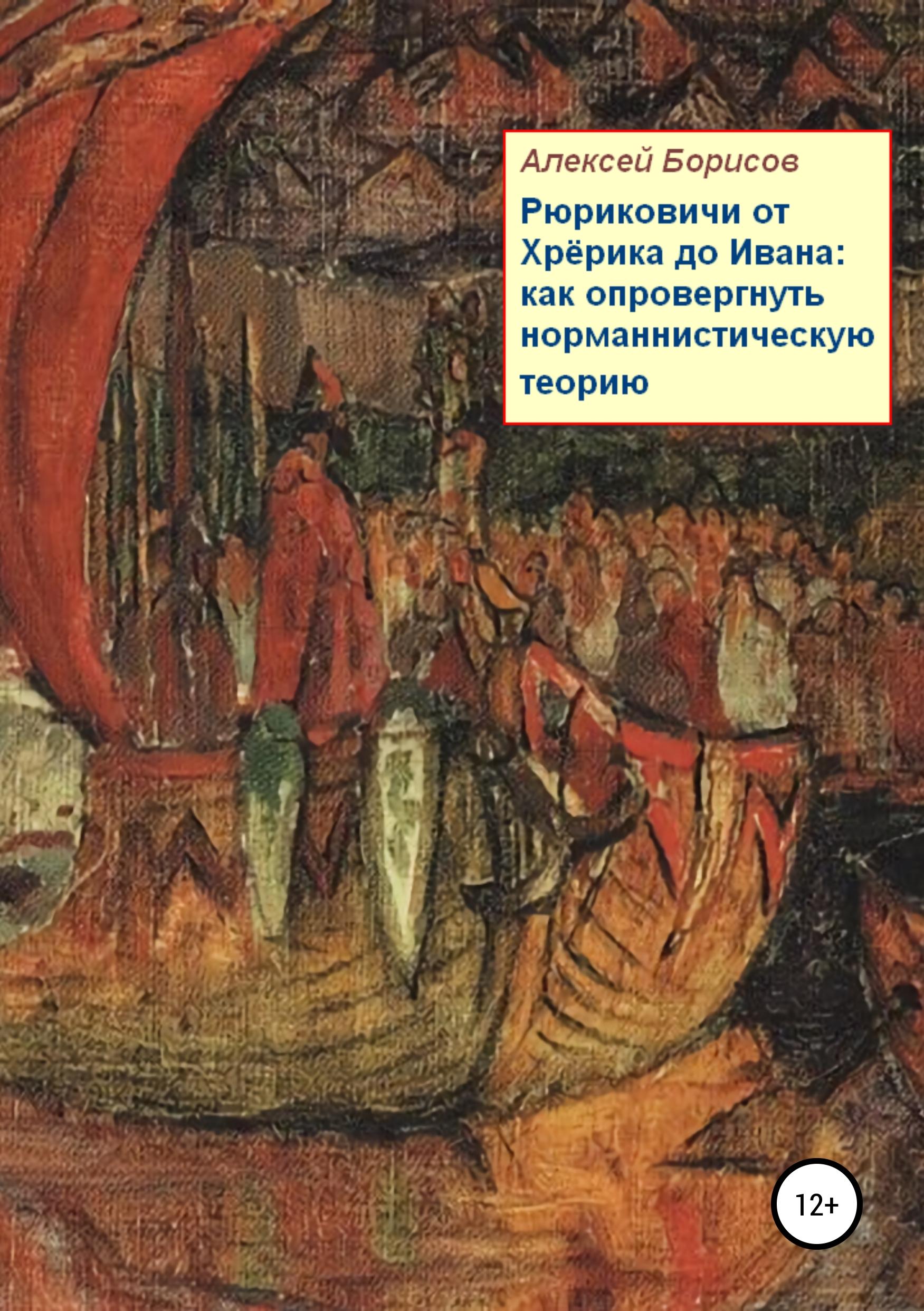 Рюриковичи от Хрёрика до Ивана: как опровергнуть норманнистическую теорию