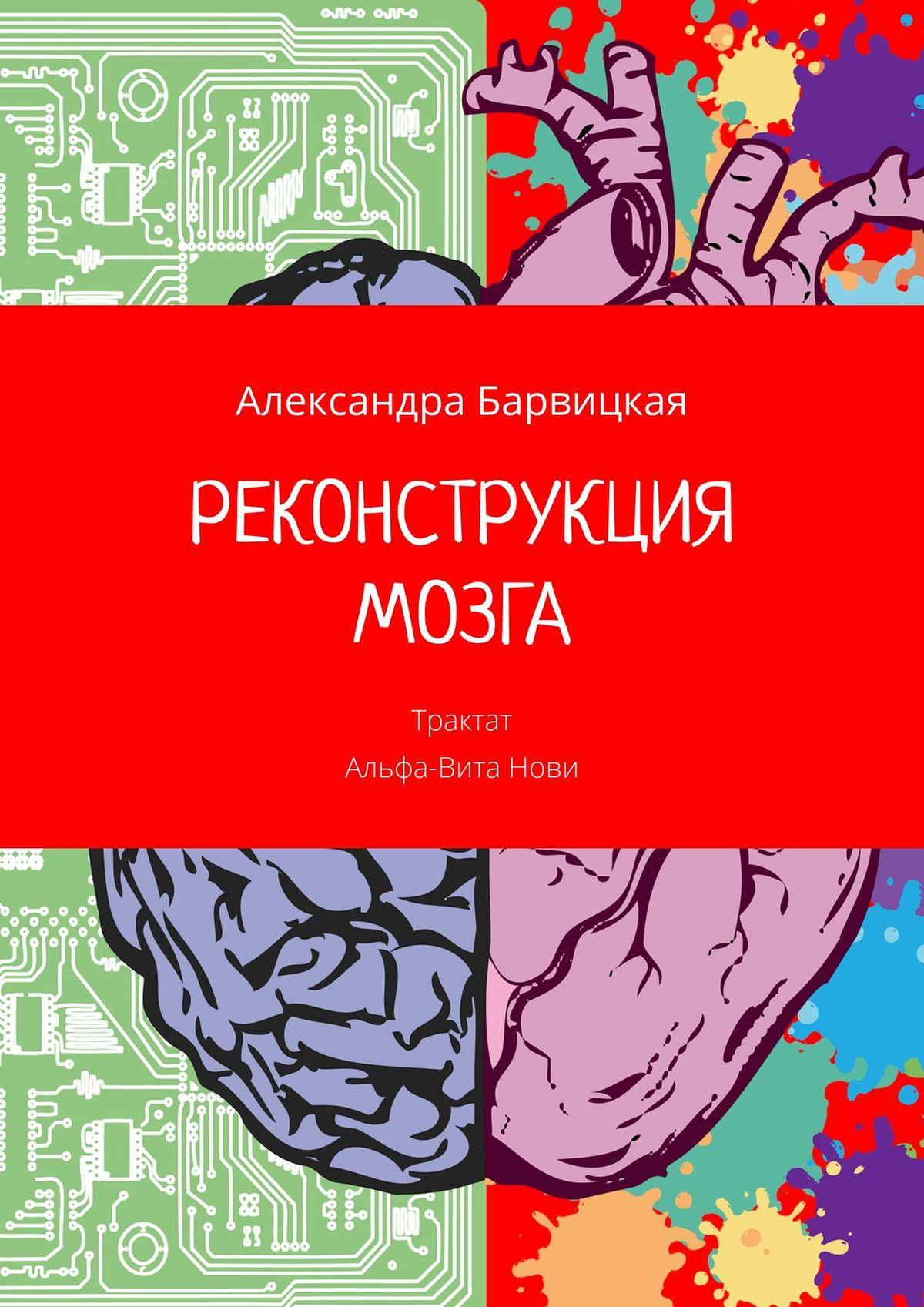 РЕКОНСТРУКЦИЯ МОЗГА. Трактат Альфа-ВитаНови