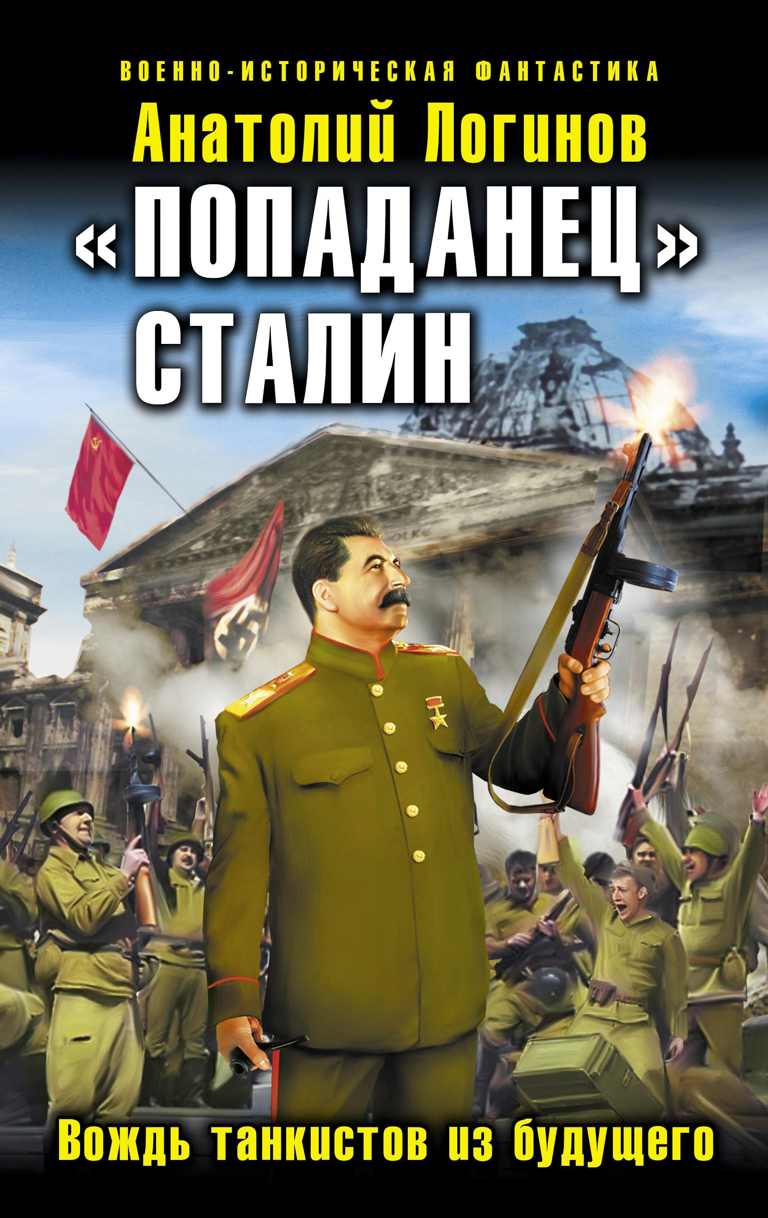 «Попаданец» Сталин. Вождь танкистов из будущего