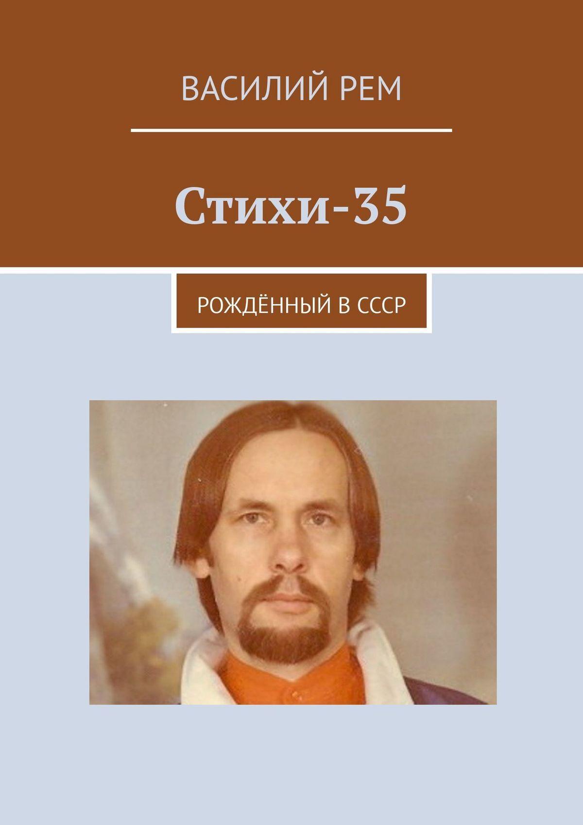 Стихи-22. Рождённый вСССР