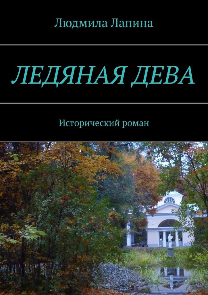 Ледянаядева. Исторический роман