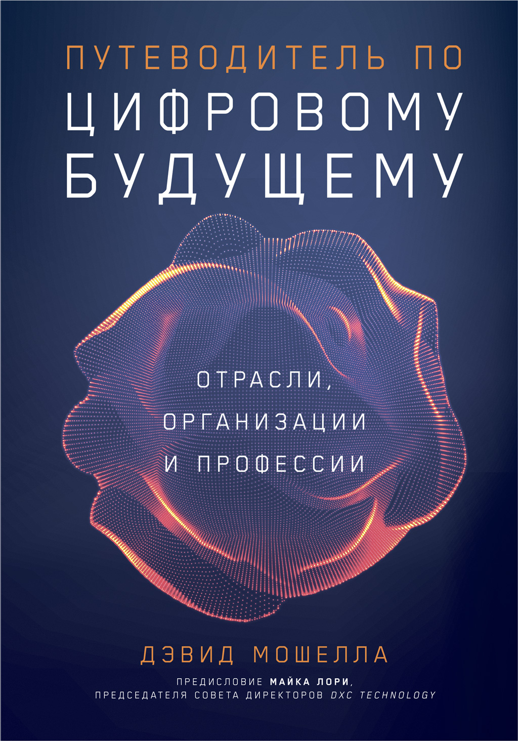 Путеводитель по цифровому будущему