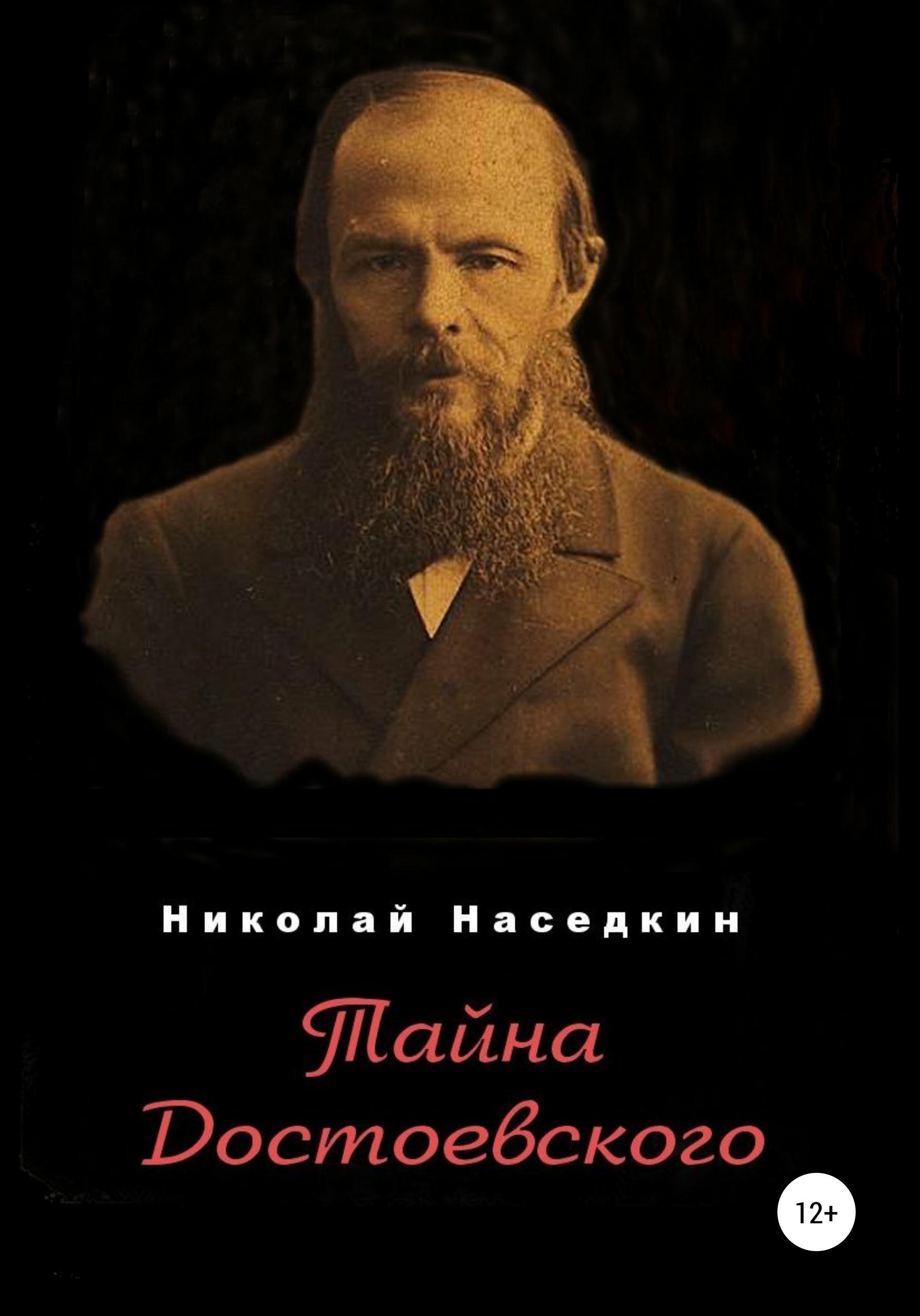 Тайна Достоевского