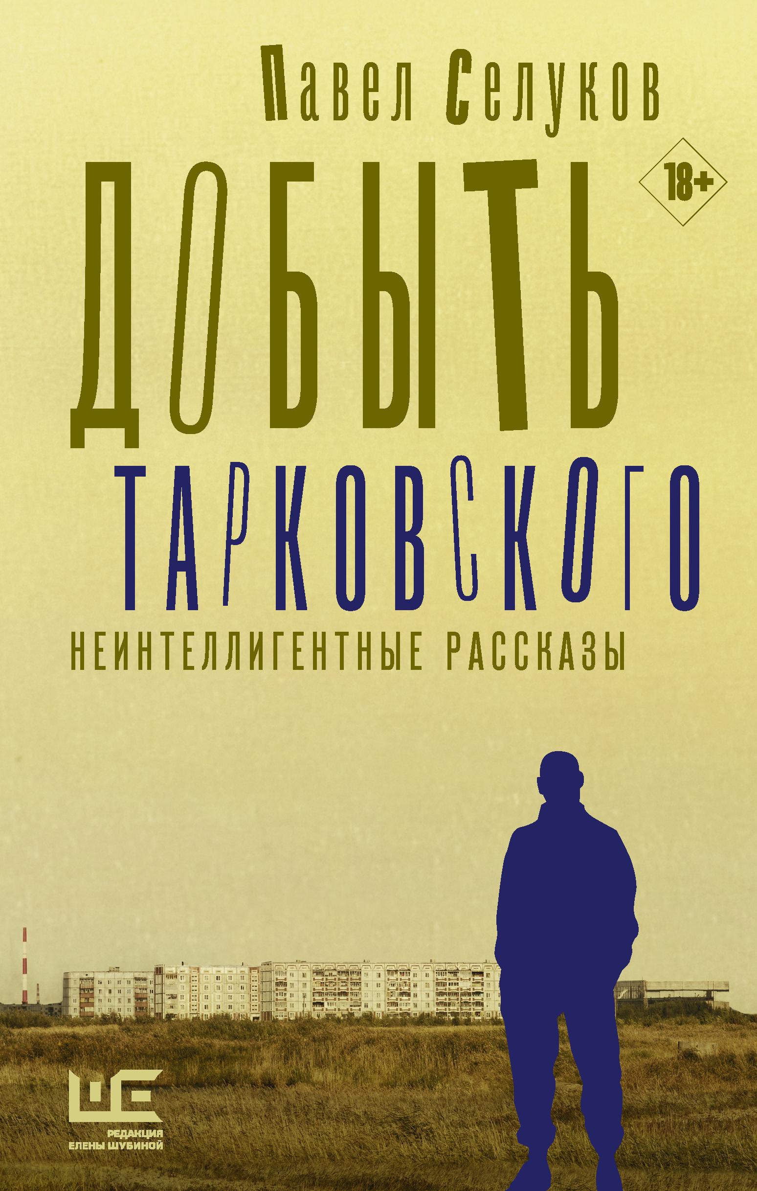 Добыть Тарковского. Неинтеллигентные рассказы