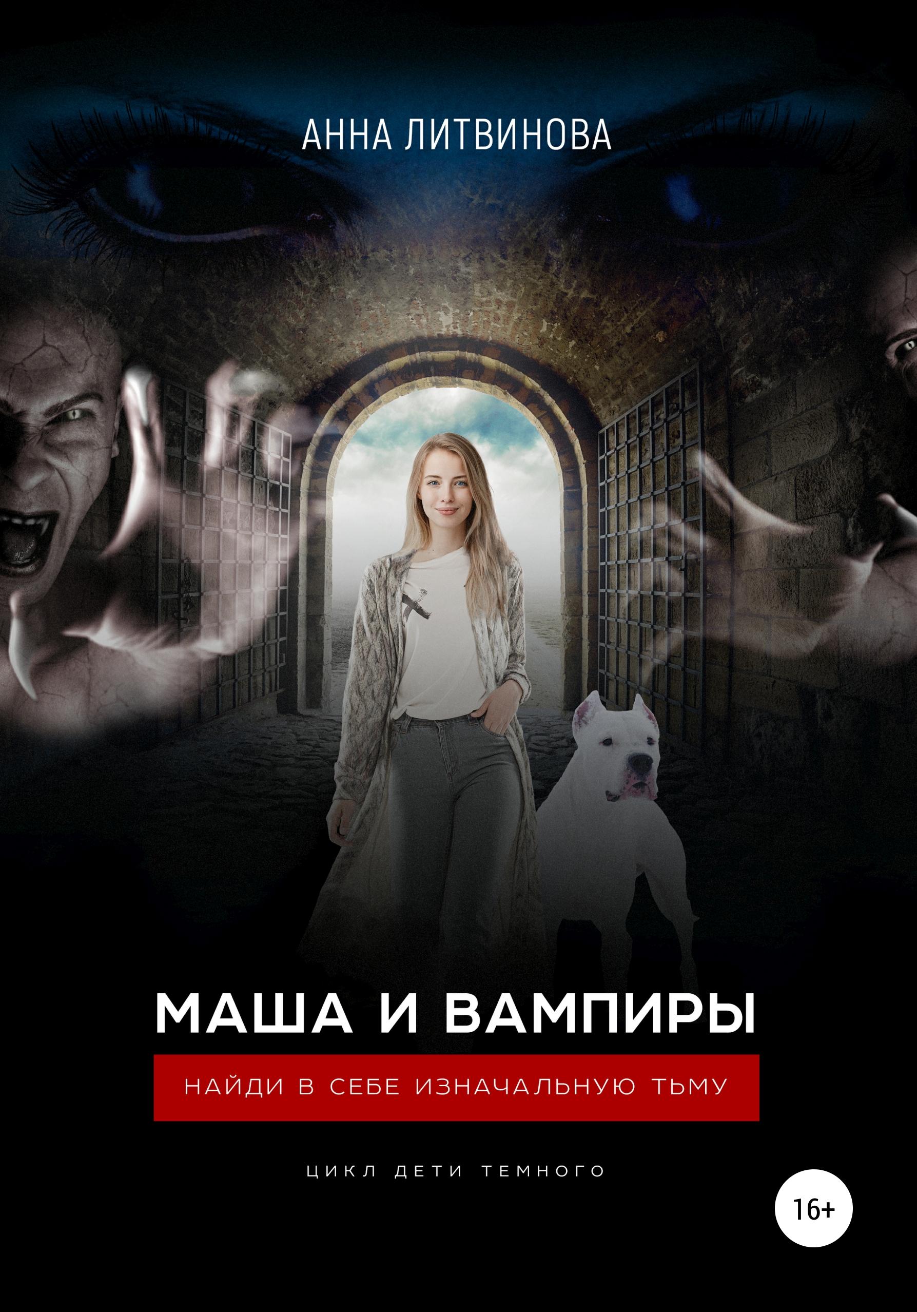 Маша и вампиры