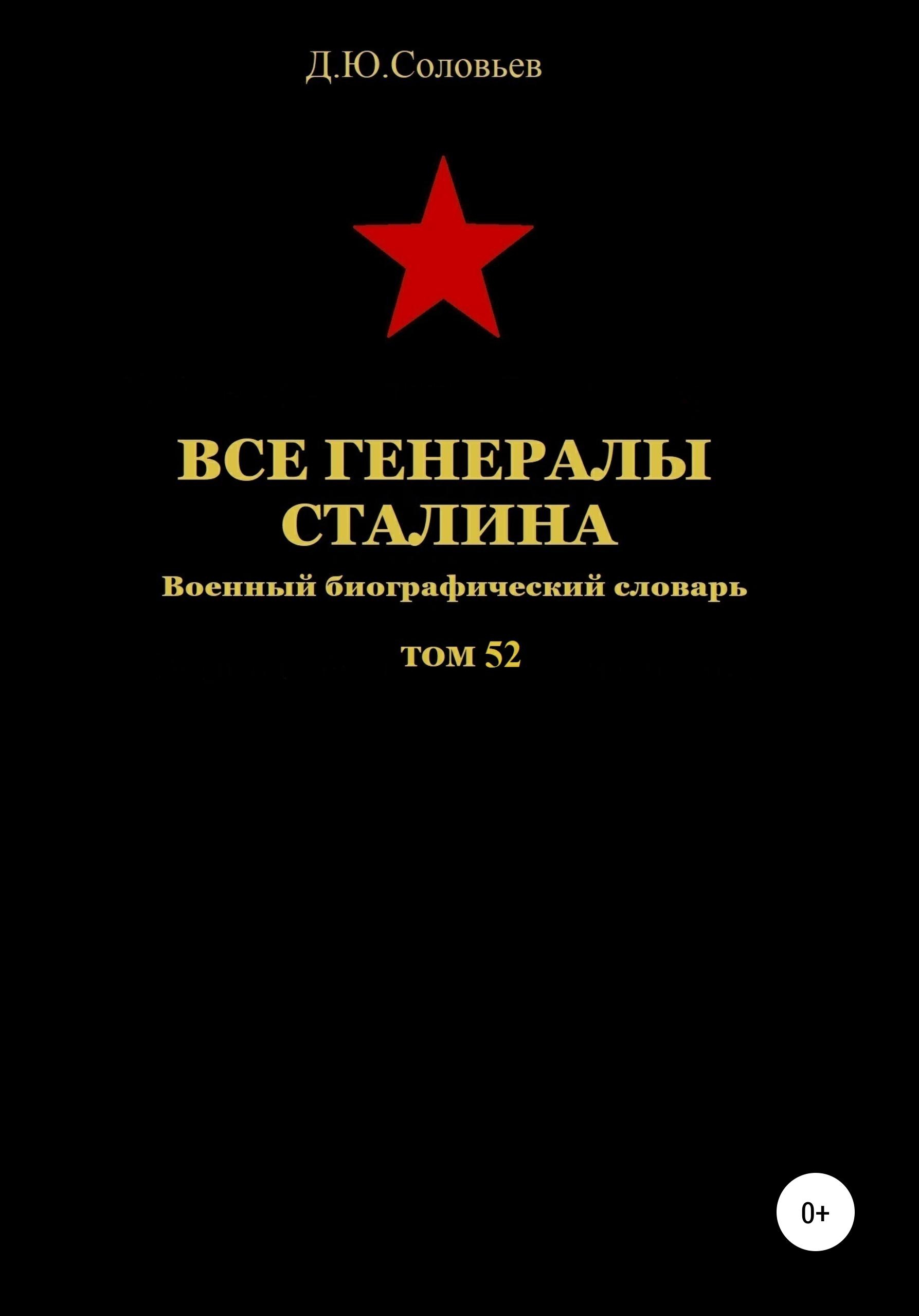 Все генералы Сталина. Том 52