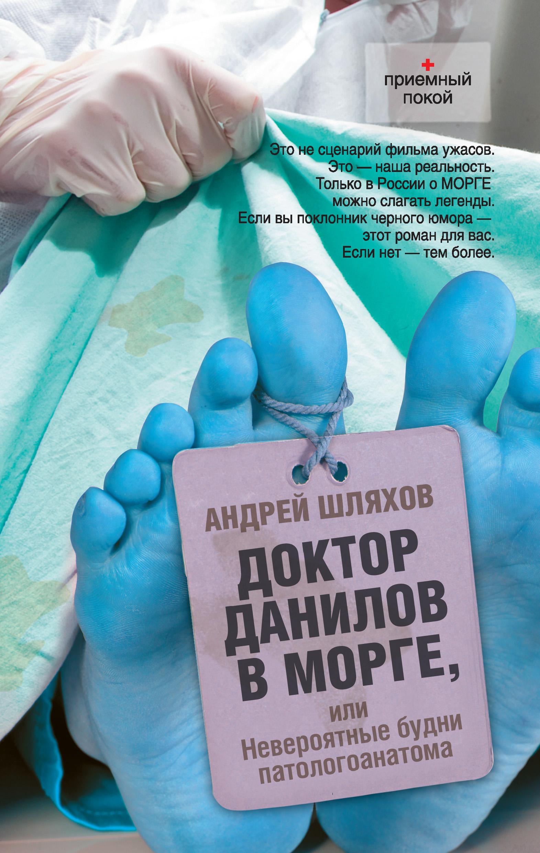 Доктор Данилов в морге, или Невероятные будни патологоанатома