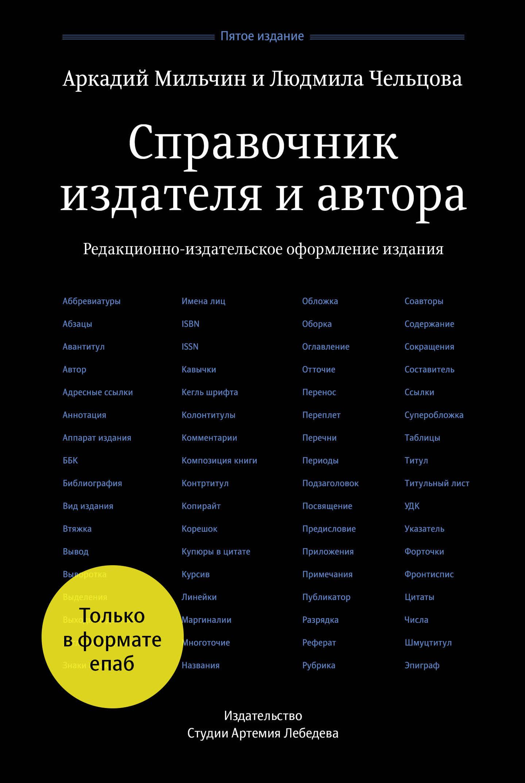 Справочник издателя и автора: Редакционно-издательское оформление издания