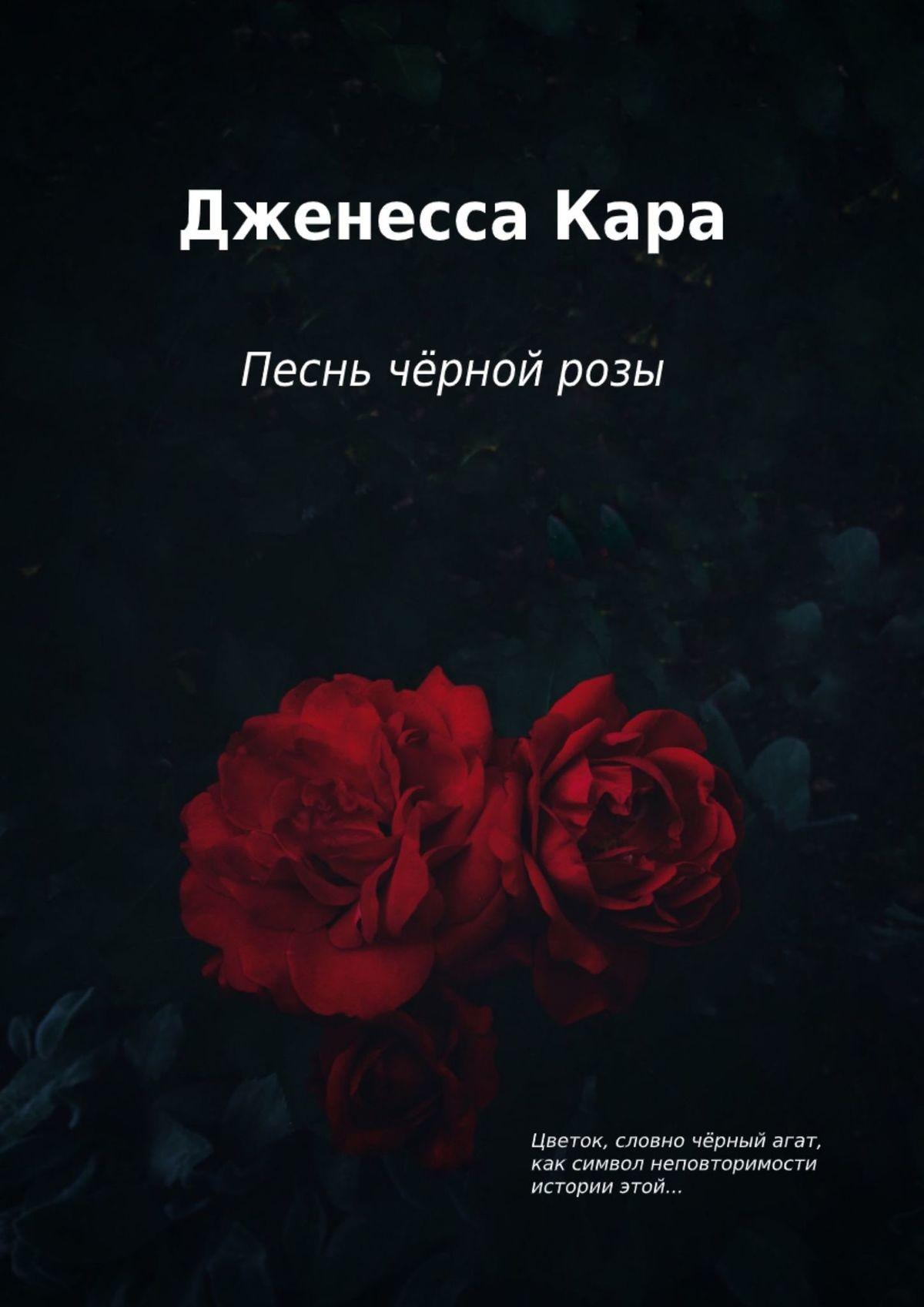Песнь чёрнойрозы