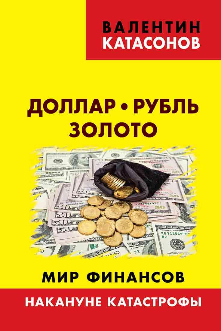 Доллар, рубль, золото. Мир финансов: накануне катастрофы