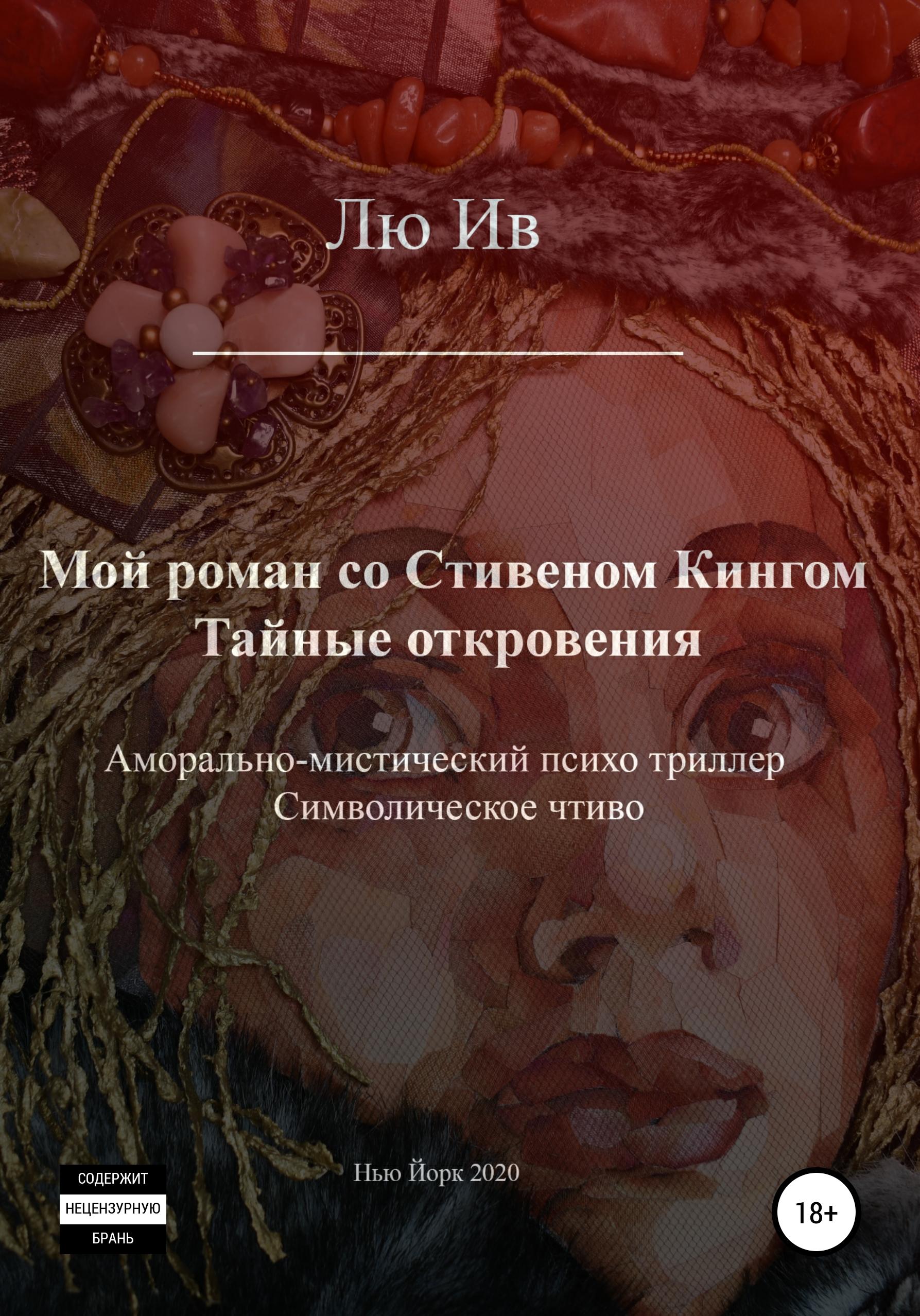 Мой роман со Стивеном Кингом. Тайные откровения