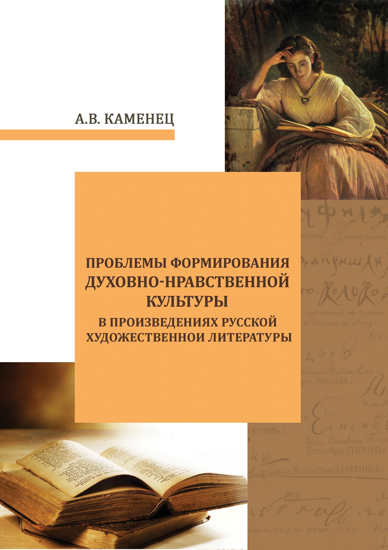 Проблемы формирования духовно-нравственной культуры в произведениях русской художественной литературы