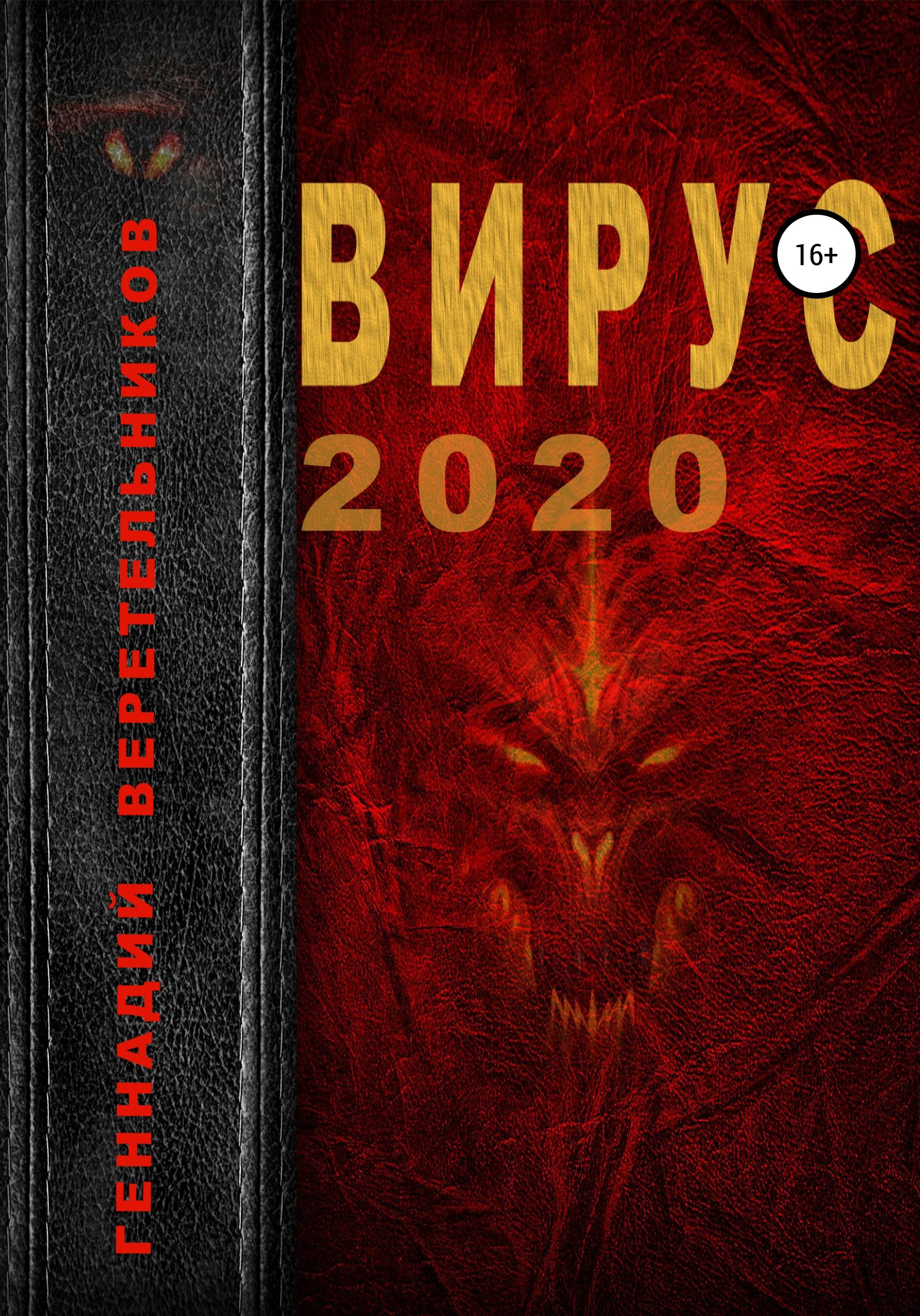 Вирус 2020