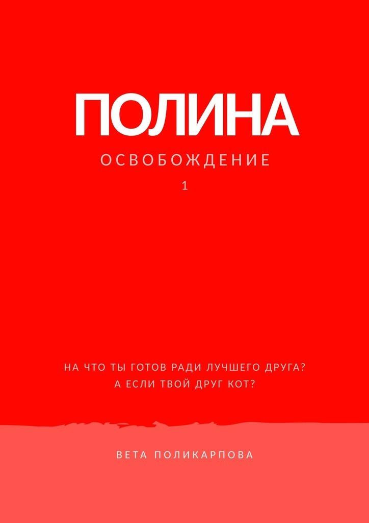 Полина. Книга 1. Освобождение