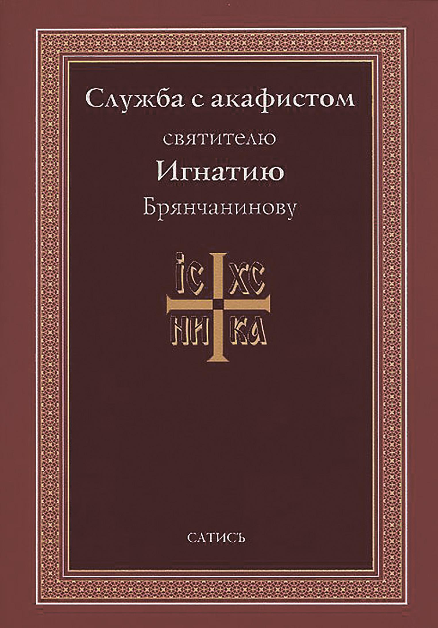 Служба с акафистом святителю Игнатию Брянчанинову