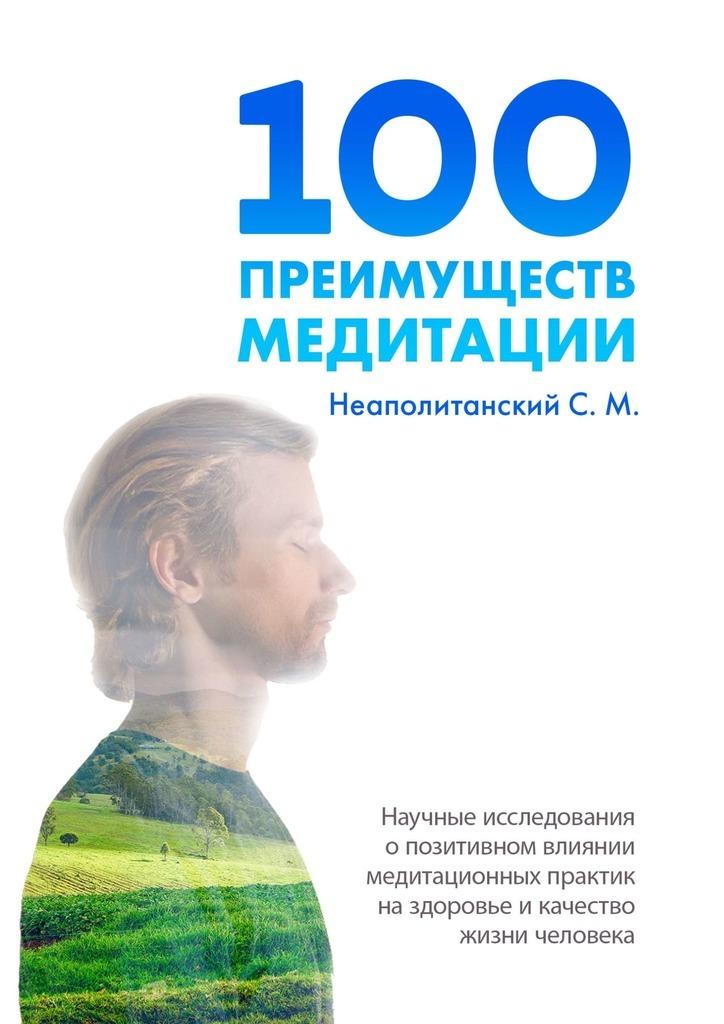 100преимуществ медитации. Научные исследования о позитивном влиянии медитационных практик на здоровье и качество жизни человека