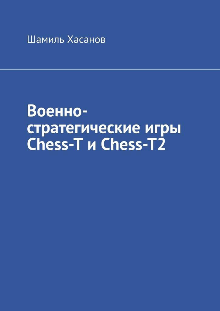 Военно-стратегические игры Chess-T иChess-T2