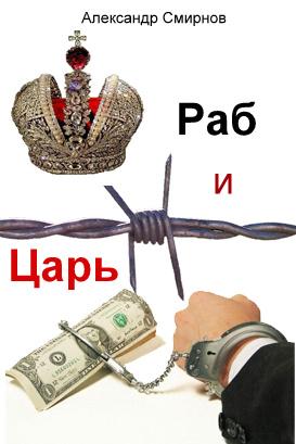 Раб и Царь