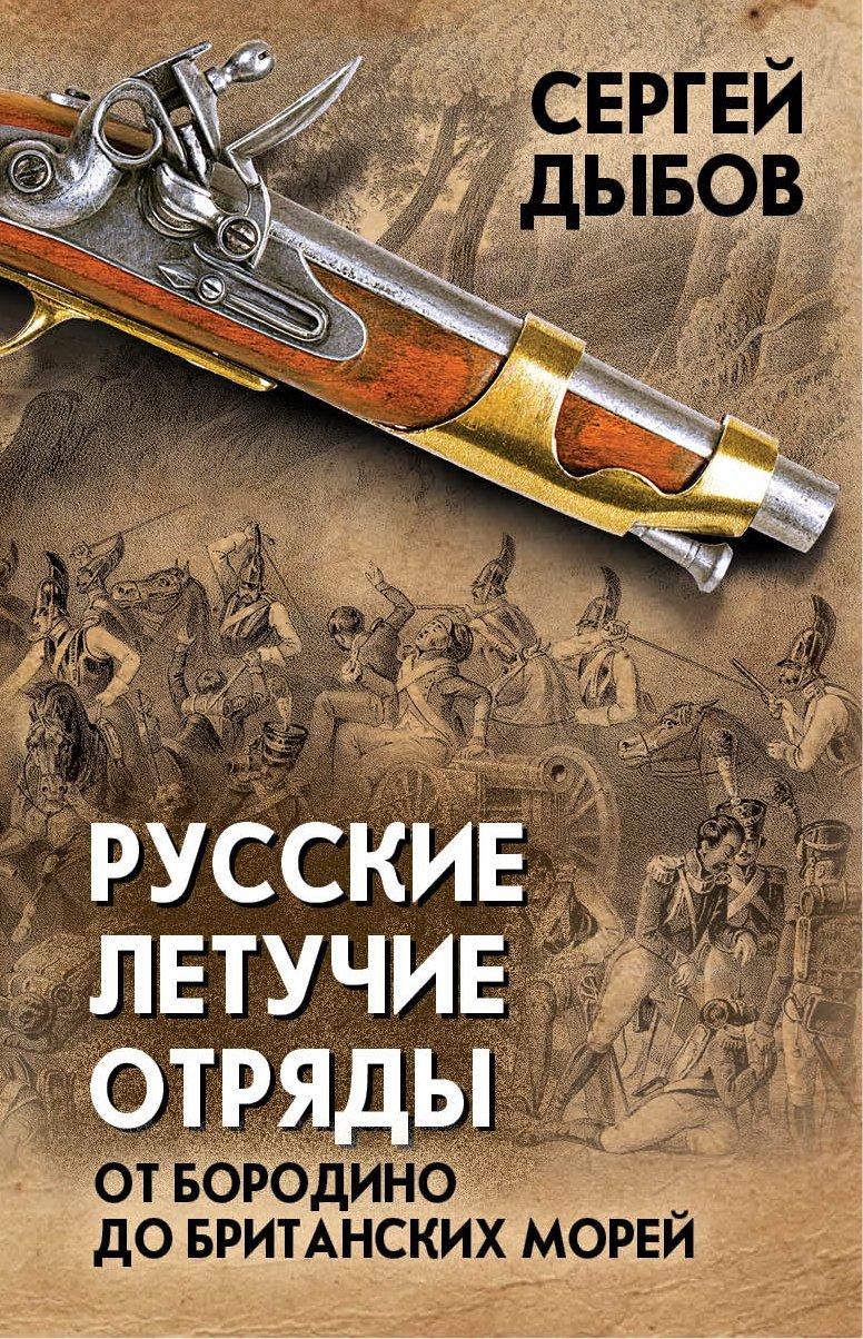 Русские летучие отряды. От Бородино до британских морей
