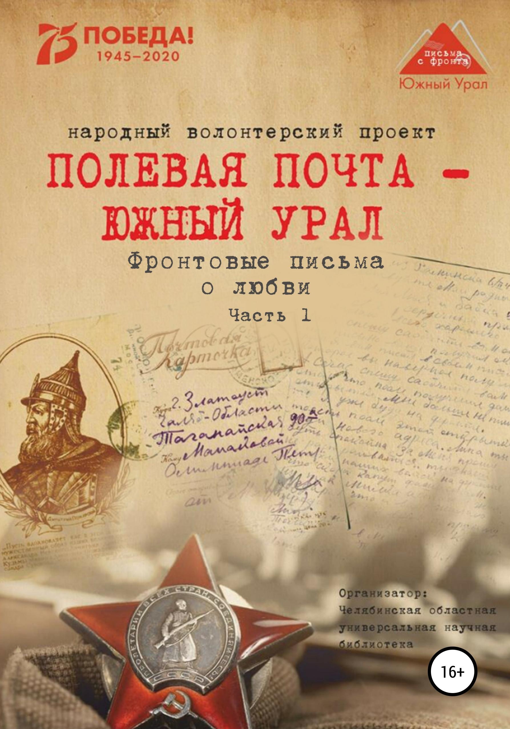 Полевая почта – Южный Урал. Фронтовые письма о любви. Часть 1