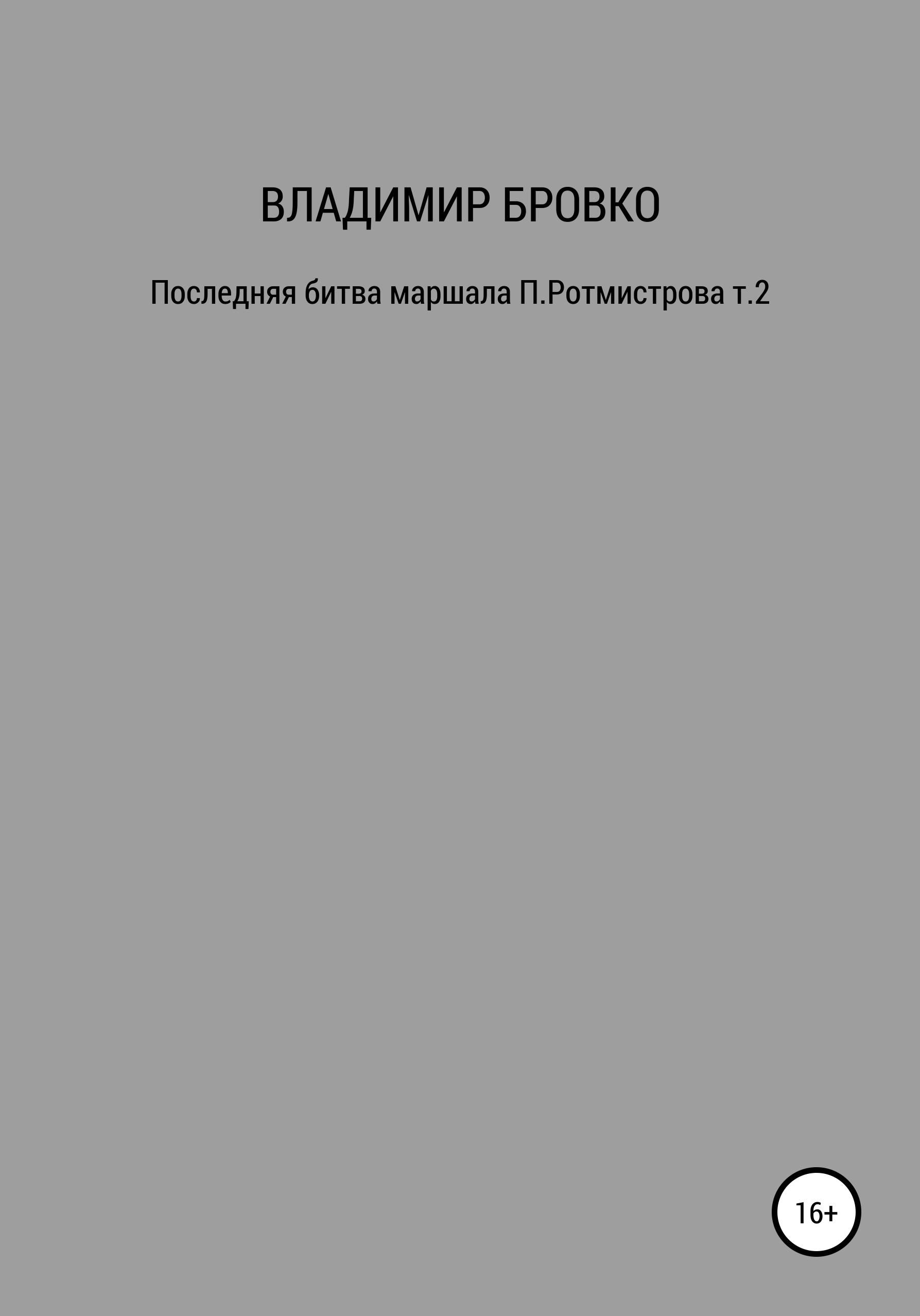 Последняя битва маршала П. Ротмистрова. Т. 1