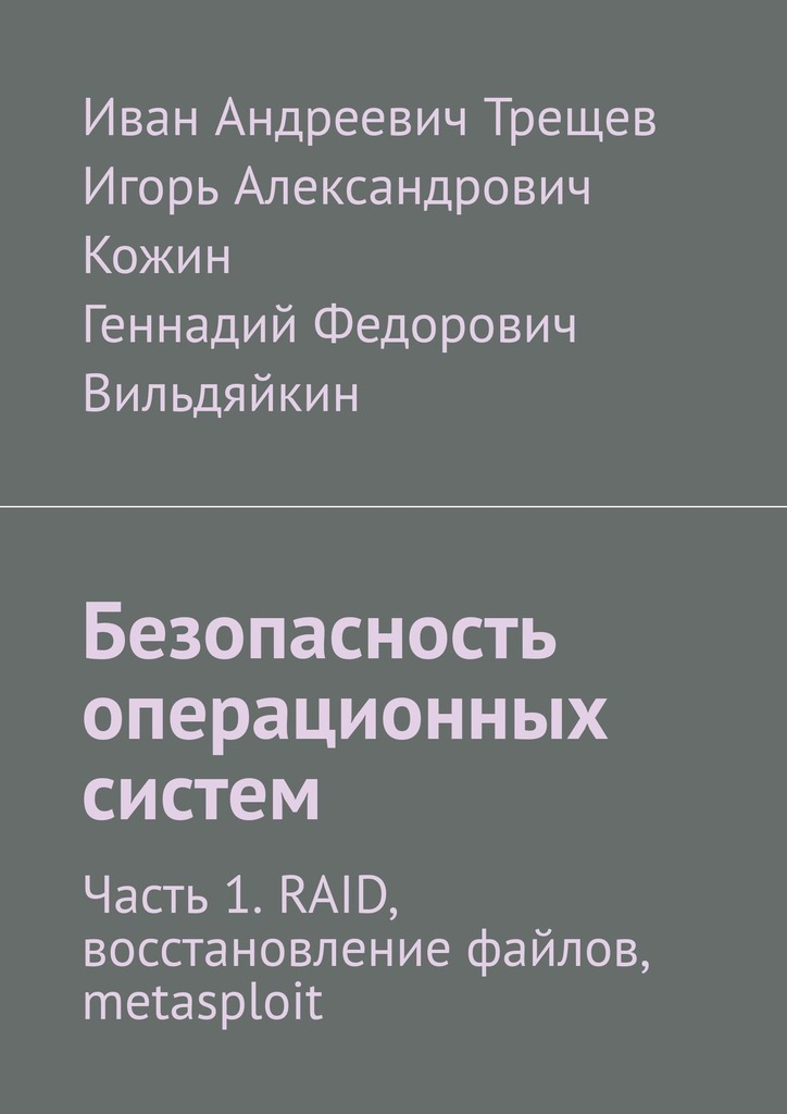 Безопасность операционных систем. Часть 1. RAID, восстановление файлов, metasploit