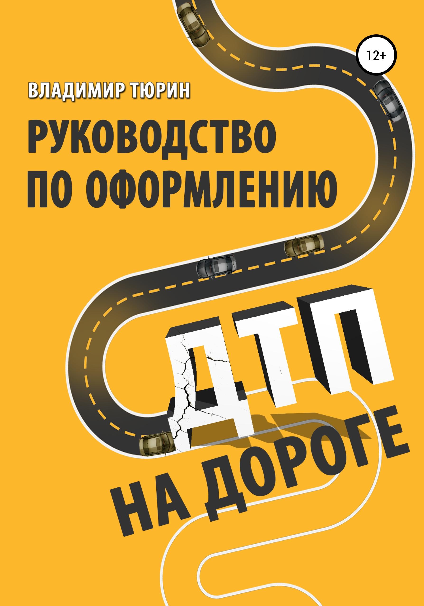 Руководство по оформлению ДТП на дороге