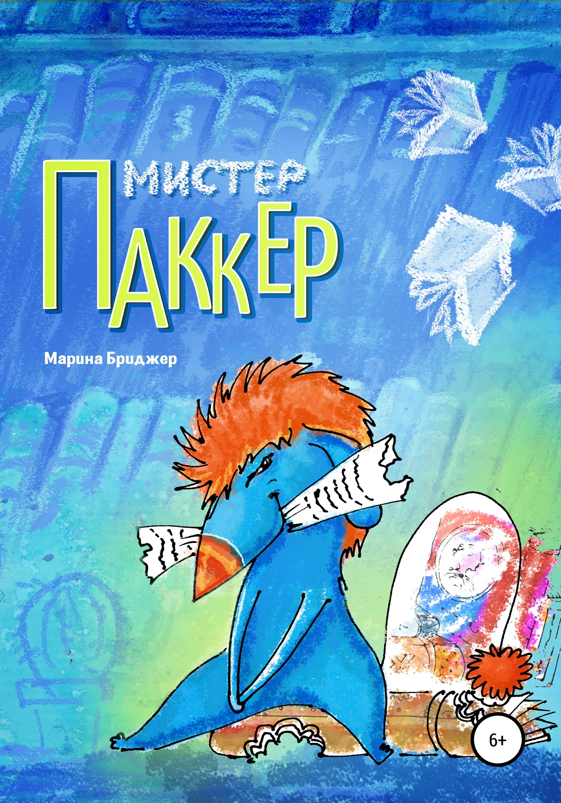 Мистер Паккер