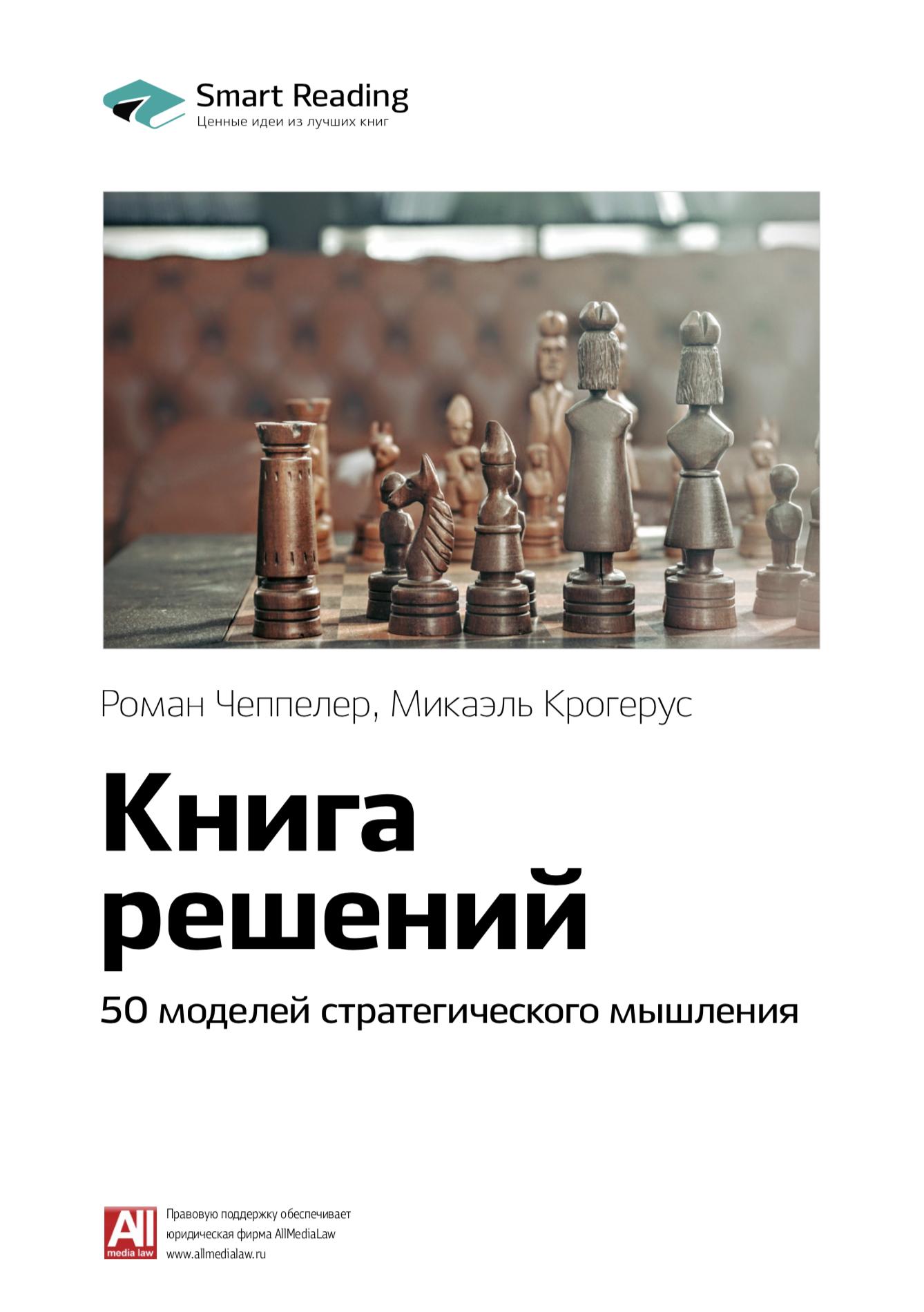 Ключевые идеи книги: Книга решений. 50 моделей стратегического мышления. Микаэль Крогерус, Роман Чеппелер