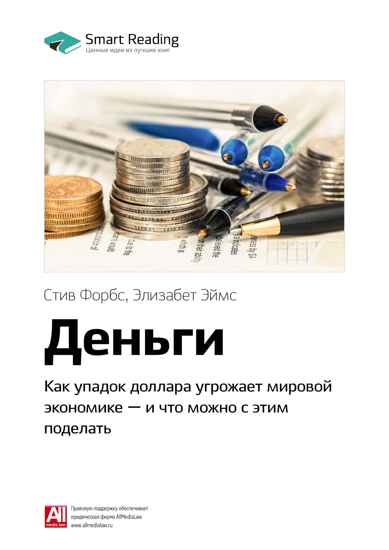 Ключевые идеи книги: Деньги. Как упадок доллара угрожает мировой экономике – и что можно с этим поделать. Стив Форбс, Элизабет Эймс