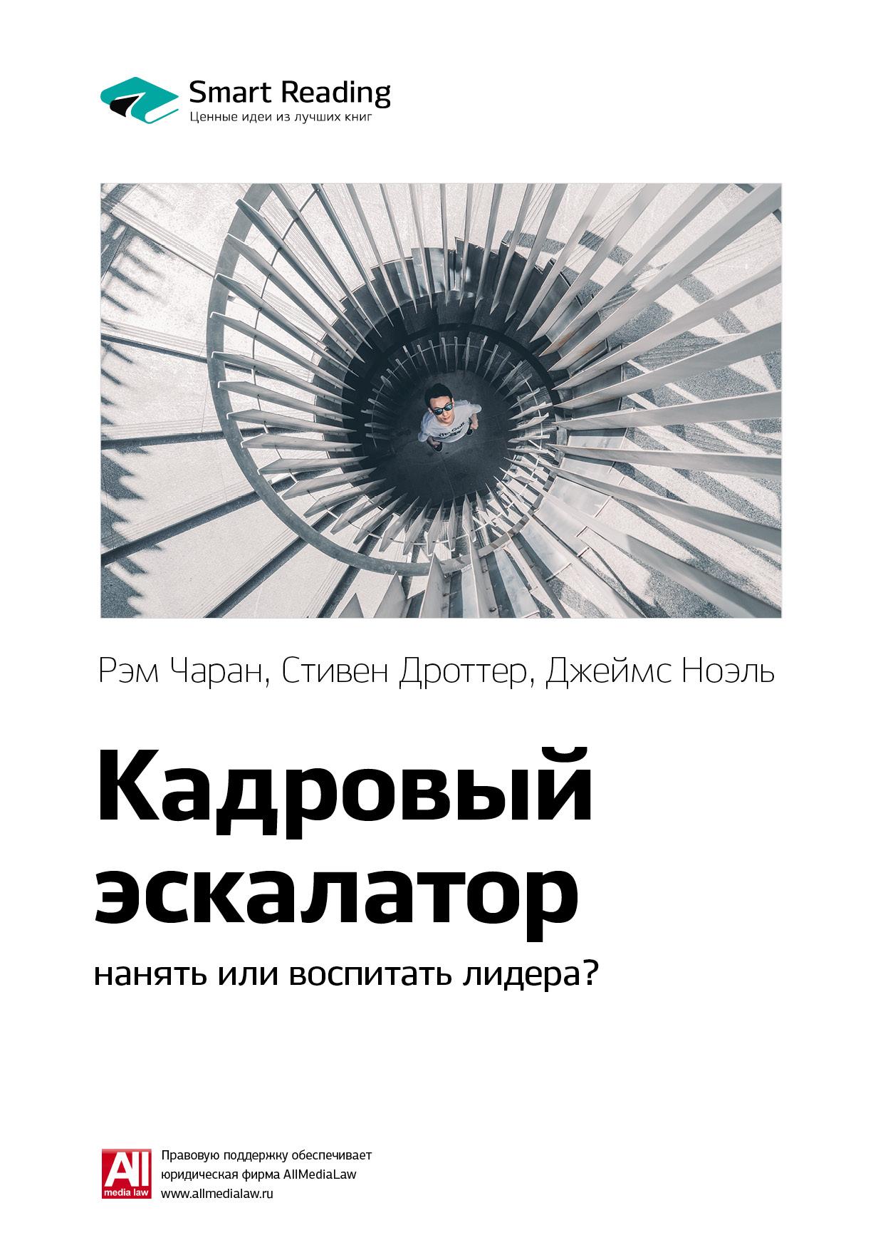 Ключевые идеи книги: Кадровый эскалатор: нанять или воспитать лидера? Рэм Чаран, Стивен Дроттер, Джеймс Ноэль