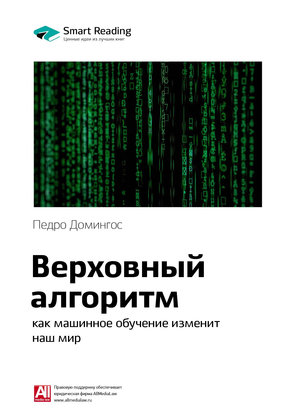 Ключевые идеи книги: Верховный алгоритм: как машинное обучение изменит наш мир. Педро Домингос