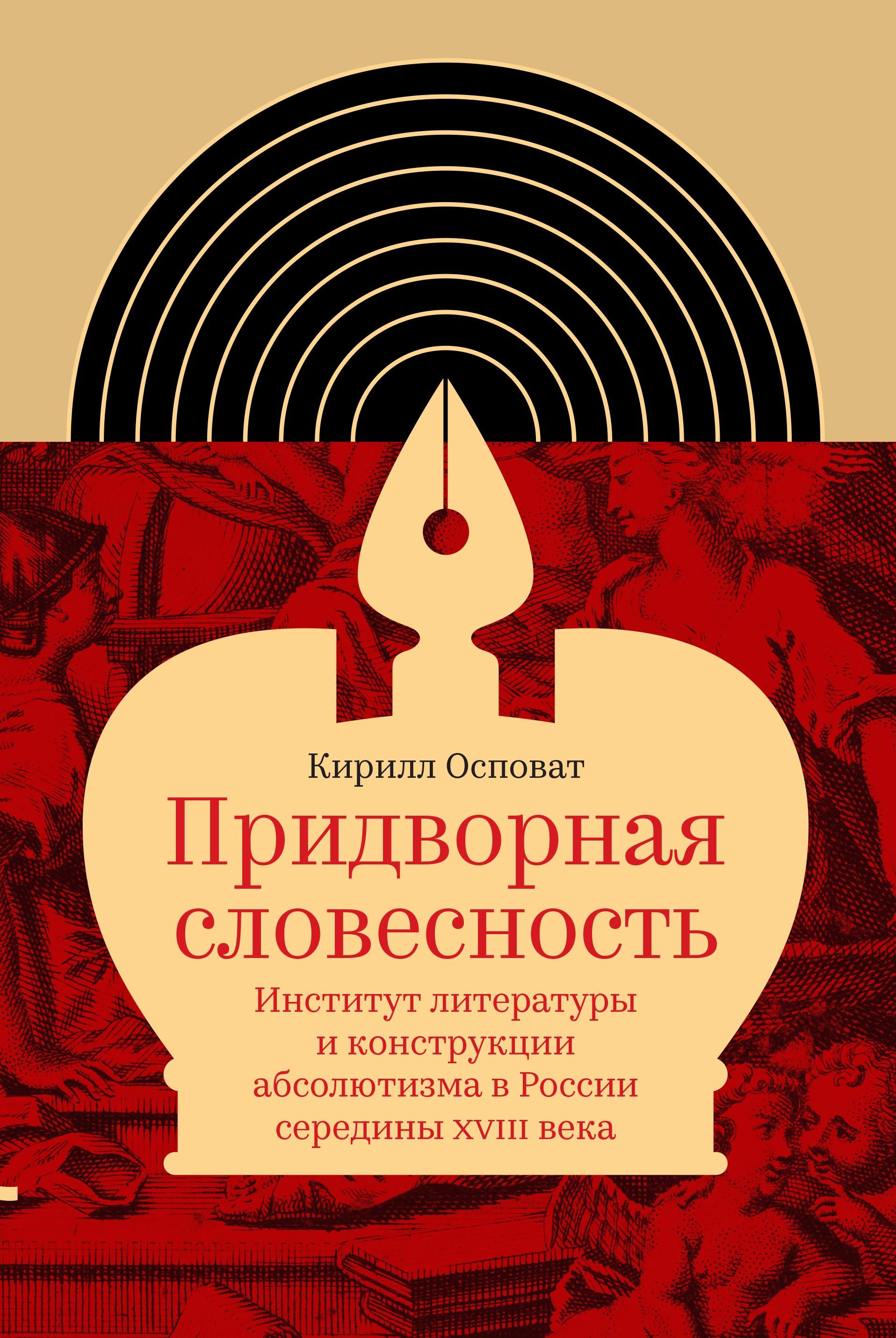 Придворная словесность: институт литературы и конструкции абсолютизма в России середины XVIII века