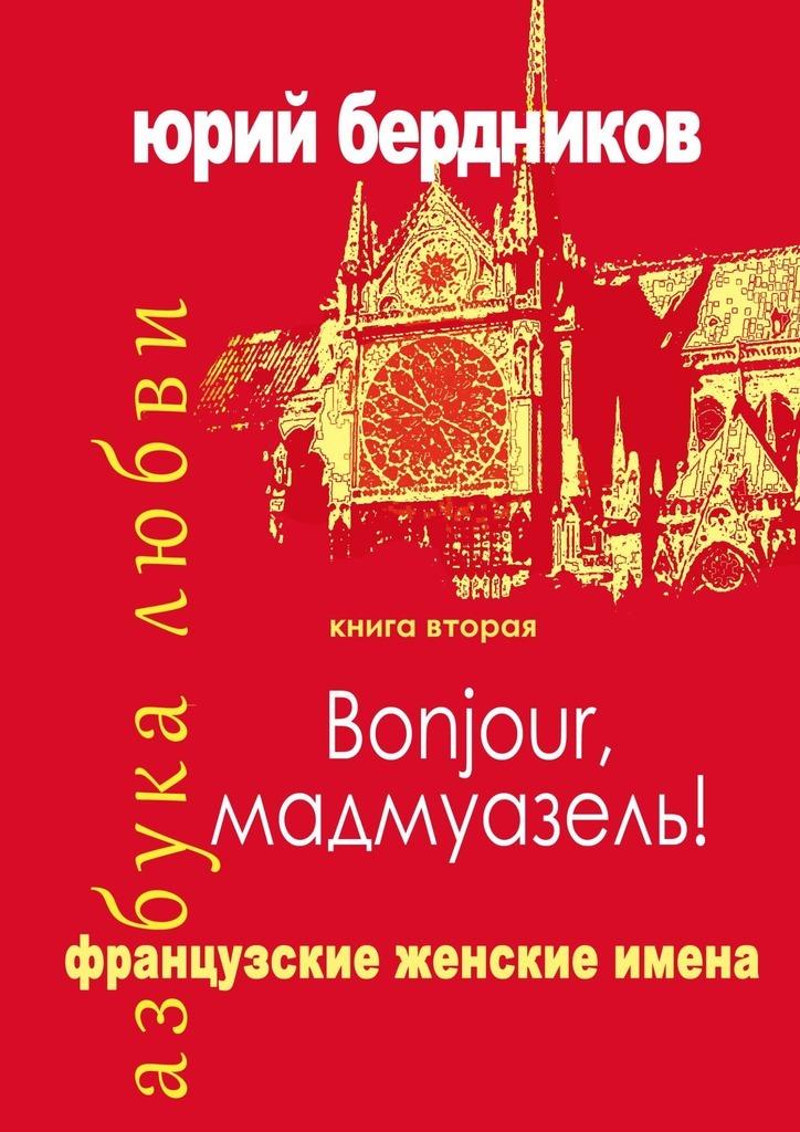 Bonjour, мадмуазель! Французские женские имена. Азбука любви. Книга вторая