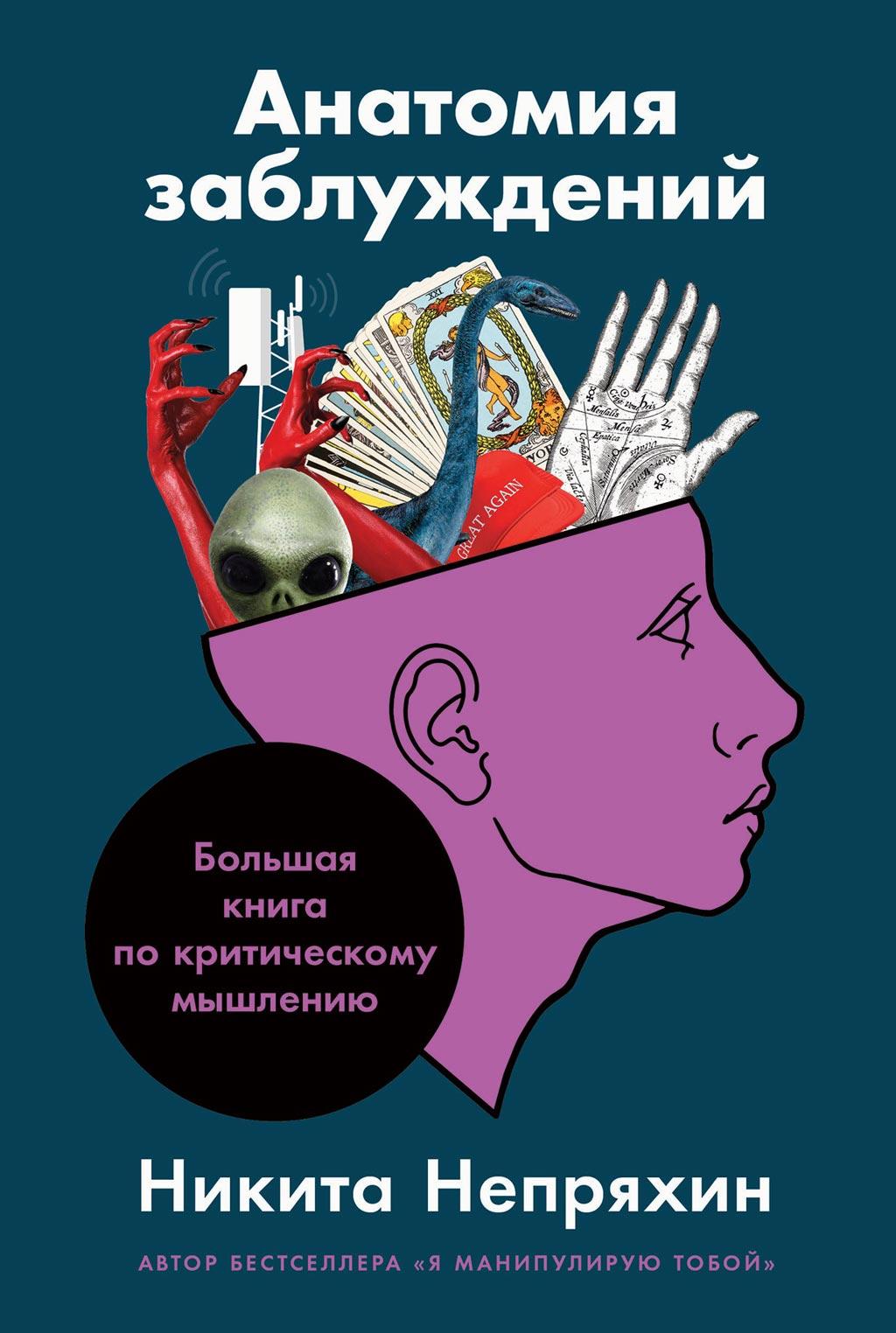 Анатомия заблуждений. Большая книга по критическому мышлению