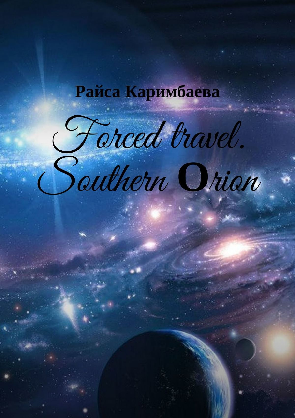 Forced travel. Southern Оrion