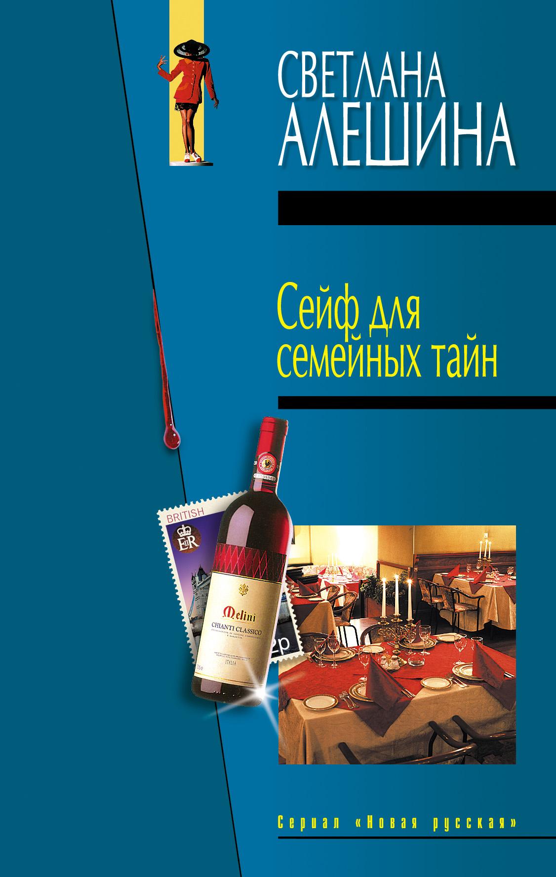 Сейф для семейных тайн (сборник)