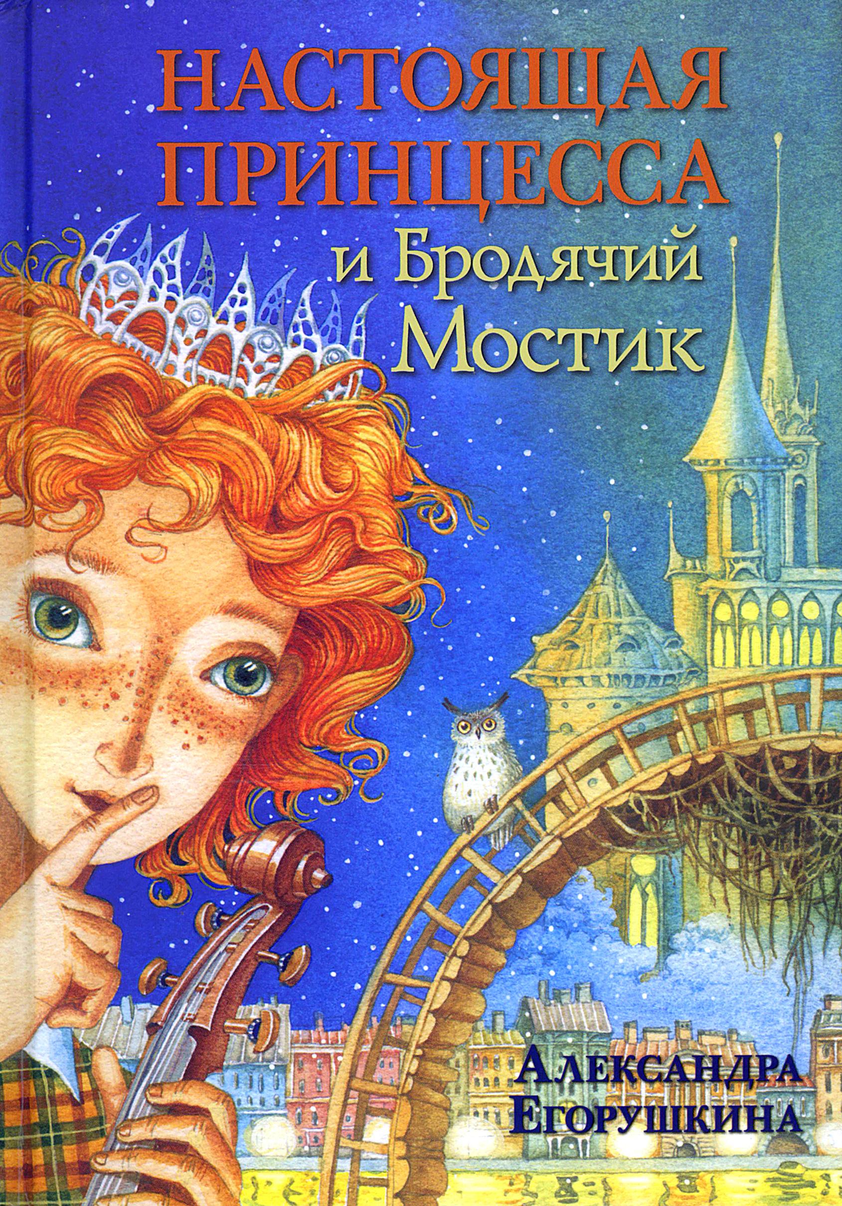 Настоящая принцесса и Бродячий Мостик