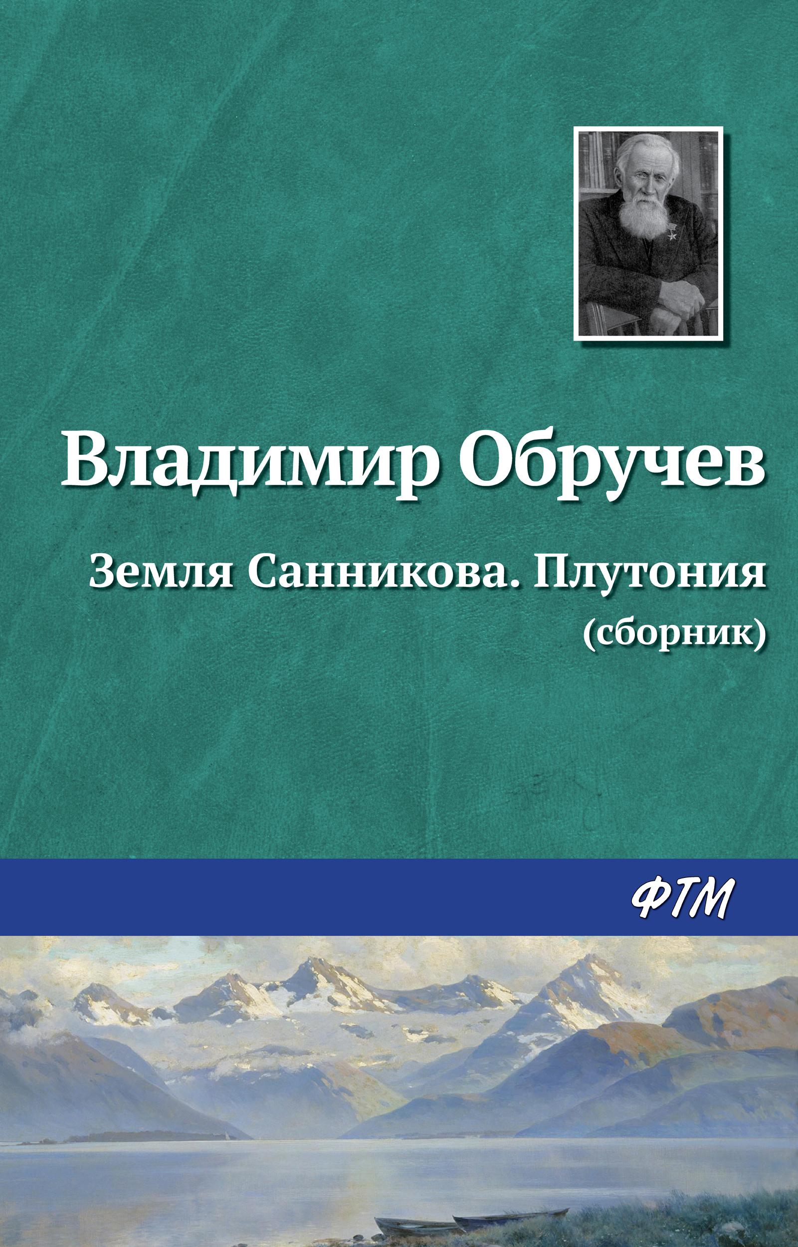 Земля Санникова. Плутония (сборник)