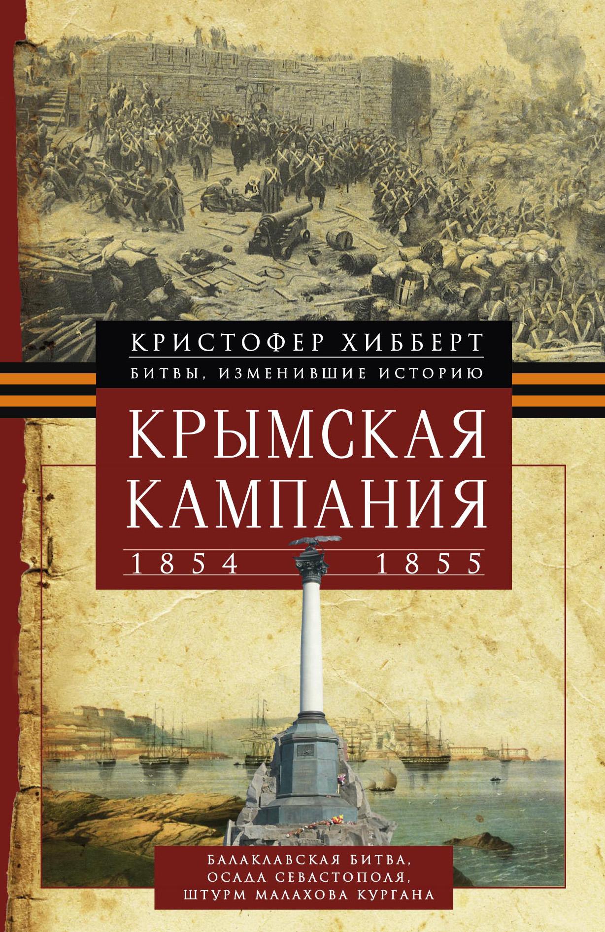 Крымская кампания 1854 – 1855 гг.
