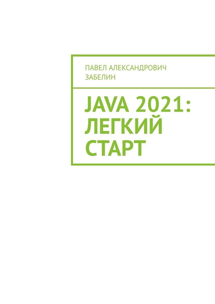 JAVA 2021: лёгкий старт