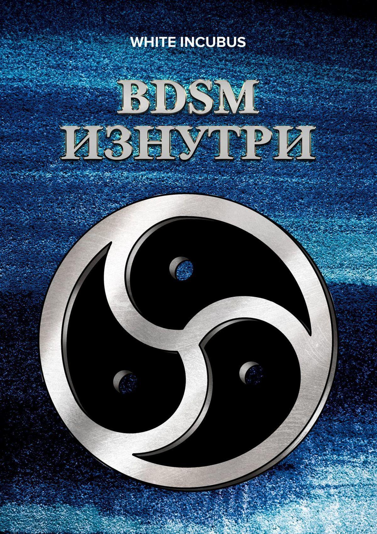 BDSM изнутри