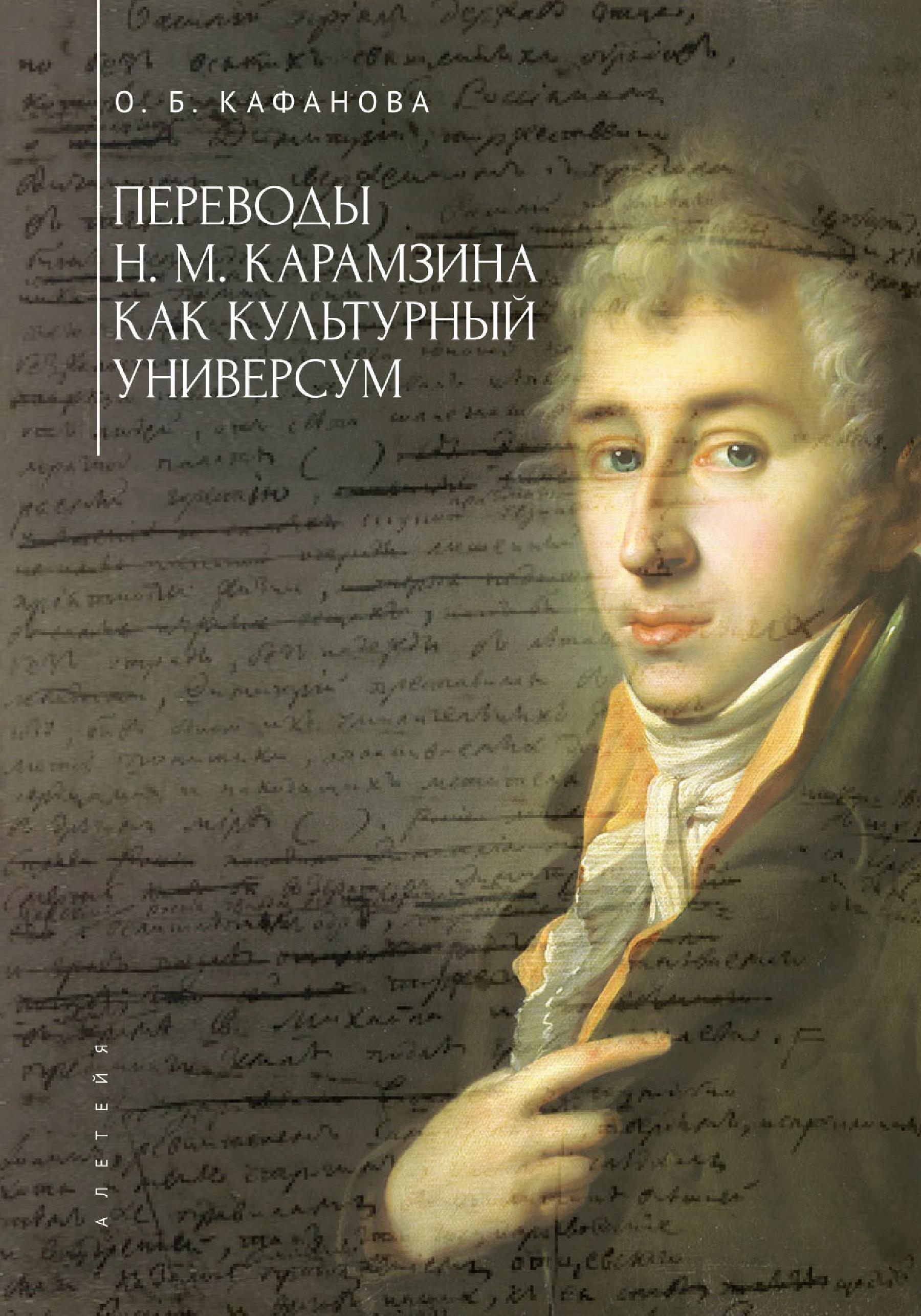 Переводы Н. М. Карамзина как культурный универсум
